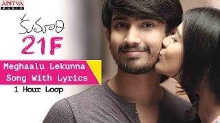 Meghaalu Lekunna★1 HOUR LOOP★ Kumari 21F Song With Lyrics - Raj Tarun, Heebah Patel, Sukumar, DSP