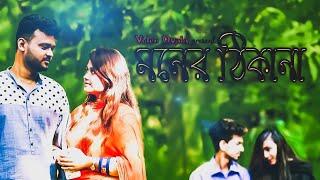 MONER THIKANA (Bengali Shortfilm) । Bengali Shortfilm trailer । asad riddo । shortfilm
