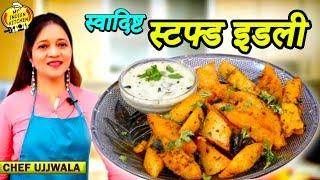 स्वादिष्ट स्टफ्ड इडली - Stuffed Idli Recipe - Chef Ujjwala