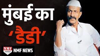 Mumbai का Don Arun Gawli,Milkman से Gangster और फिर Politician |MUST WATCH !!!