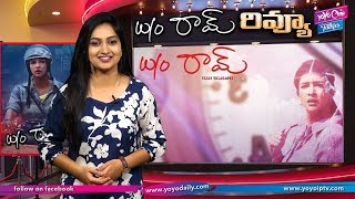 Wife Of Ram Movie Review And Rating | Manchu Lakshmi | Tollywood | YOYO Cine Talkies