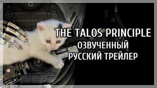 The Talos Principle - русский трейлер (неофициальный)