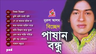 Nure Alom - Pashan Bondhu | পাষান বন্ধু | Bicched Gaan | Music Audio