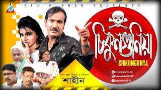চিকুনগুনিয়া | Shahin | Checon Gonia | New Bangla Comedy