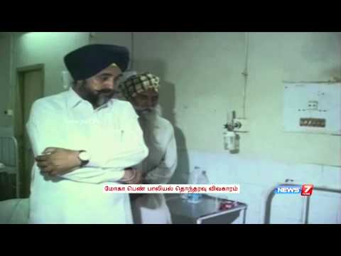 Judicial probe into Moga rape incident | India | News7 Tamil |