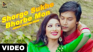 Shorgo Sukhe Bhorbe Mon - Nancy & Andrew Kishore | Hridoy Dolano Prem | Bengali Movie Song