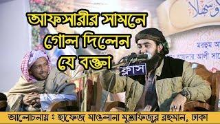 Bangla Waz Mustafizur Rahman আফসারীর সামনে গোল দিলেন যে বক্তা