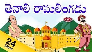 తెనాలి రామలింగని కథలు -Vol-2-Tenali Ramalingani Kathalu-Pebbles Animated Stories In Telugu