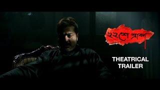 Baishey Srabon | Theatrical Trailer | Prosenjit | Parambrata | Srijit Mukherji | 2011