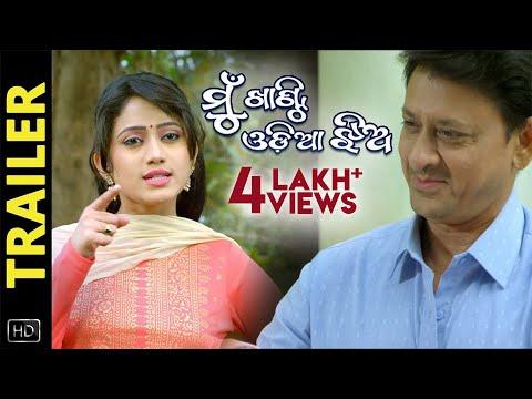Xxx Mp4 Mu Khanti Odia Jhia Official Trailer Odia Movie Elina Sidhant Ranbir Lisa 3gp Sex