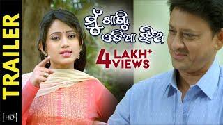 Mu Khanti Odia Jhia | Official Trailer | Odia Movie | Elina | Sidhant | Ranbir | Lisa