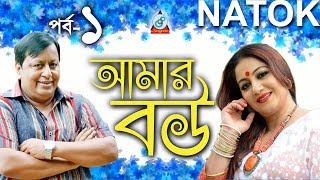 Afzal Sharif, Shilpi - Amar Bou   আমার বউ   Part-1   Bangla Natok   Sangeeta