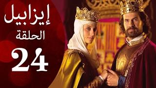 مسلسل ايزابيل - الحلقة الرابعة والعشرون بطولة Michelle jenner ملكة اسبانية - Isabel Eps 24