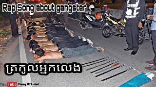Khmer Rap To Gangster In CamBoDia (Tro Kol Nak Leng Dai Chhav) TinyToones Feat. Mc Beaver