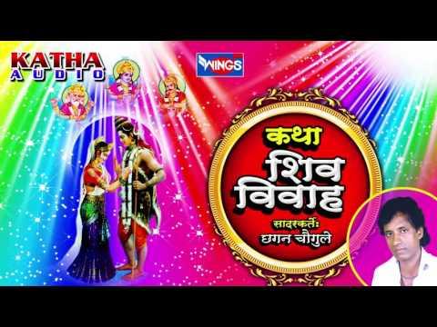 Xxx Mp4 Katha Shiv Parvati Vivah Marathi Katha Shiv Vivah Chhagan Chougule 3gp Sex