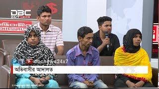 দালালের খপ্পরে সর্বশান্ত প্রবাসিরা || অভিবাসীর আদালত || Ovibasir Adalot || DBC NEWS 14/02/18