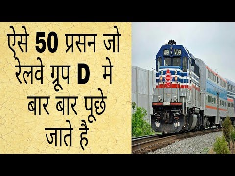 Xxx Mp4 RAILWAY GROUP D EXAM 2017 GK GS IN HINDI QUESTION PAPER PRACTICE SET 3gp Sex