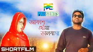 (আকাশ ছোয়া ভালবাসা)   Akash Choa Valobasa Bangla Shortfilm 2018 By Rainbow Express