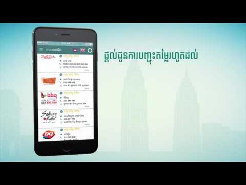 App TVC