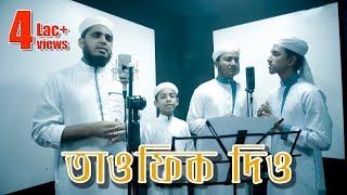 Tumi Tawfiq Dio   Bangla Islamic Song   Kalarab Shilpigosthi 2018