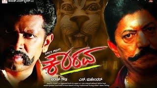 Once More Kaurava - Official Trailer   Naresh Gowda, Devaraj   S.Mahendar   V Sridhar