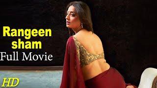 रंगीन शाम | Rangeen Sham Hindi Full Movie