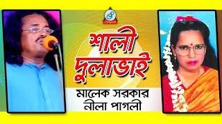 Malek Sarkar, Nila Pagli - Shali Dulabhai | শালী দুলাভাই | Pala Gaan | Sangeeta