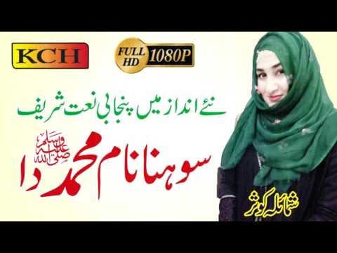 New Panjabi Naat Shrif  || Sweet Voice Of Shumaila Kosar