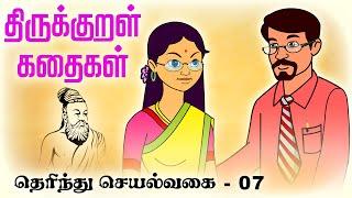 தெரிந்து செயல்வகை (ThaerindhuSaeilvagai) 07   திருக்குறள் (Thirukkural தமிழ் Stories For Kids