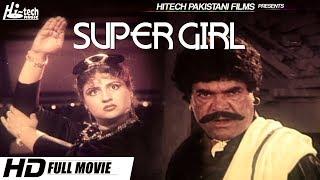SUPER GIRL (FULL MOVIE) - ANJUMAN & SULTAN RAHI - OFFICIAL PAKISTANI MOVIE