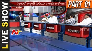 YSRCP Comments On TDP over Vizag Land scam at Plenary Meeting || Live Show || Part 01 || NTV