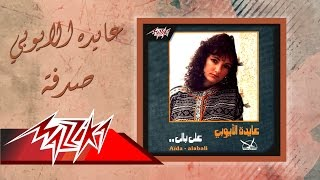 Sodfa - Aida el Ayoubi صدفة - عايدة الأيوبي