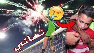 مباراة النهائية : ماراح تصدق كيف انتهت المباراة | الفايز راح يربح فلوس !!! 🏆🔥