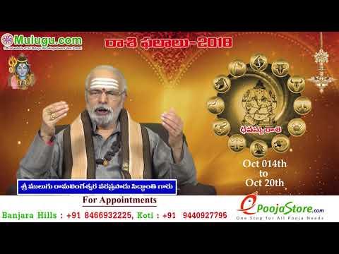 Xxx Mp4 Dhanussu Rasi Sagittarius Horoscope ధనస్సు రాశి October 14th October 20th Vaara Phalalu 2018 3gp Sex