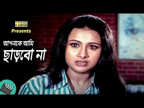 Xxx Mp4 আপনাকে আমি ছাড়বো না Movie Scene Purnima Riaz Taka Bangla Movie Clip 3gp Sex