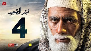 مسلسل نسر الصعيد  الحلقة 4 الرابعة HD | بطولة محمد رمضان -  Episode 04  Nesr El Sa3ed