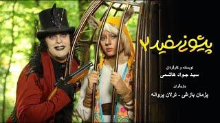 Ahooye Pishooni Sefid 2   فیلم جدید آهوی پیشونی سفید ۲