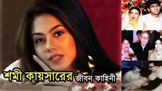 শমী কায়সারের বিয়ে ও পারিবারিক জীবনের কাহিনী । BD Actress Shomi Kaiser Life Story