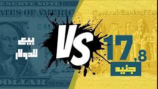 مصر العربية | سعر الدولار في السوق السوداء اليوم الاحد 16-12-2018