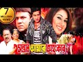 Download Video Download Meherjaan | Shakib Khan | Subhashree | Apu Biswas | Shakib Khan Bangla Movie ( মেহেরজান ) 3GP MP4 FLV