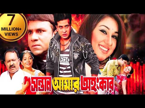 Meherjaan | Shakib Khan | Subhashree | Apu Biswas | Shakib Khan Bangla Movie ( মেহেরজান )