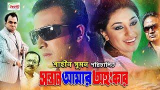 Meherjaan | Shakib Khan | Subhashree | Apu Biswas | Shakib Khan Bangla Movie ( মেহেরজান )