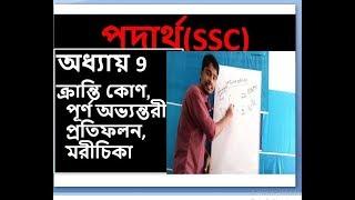 Physics chapter 9: REFRACTION OF LIGHT আলোর প্রতিসরণ , ক্রান্তি কোণ, মরীচিকা  bangla lecture SSC