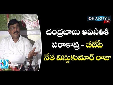 చంద్రబాబు అవినీతికి పరాకాష్ట - బీజేపీ నేత విస్ణుకుమార్ రాజు   Dharuvu TV
