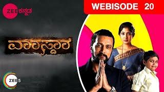 Waarasdhara - Episode 20  - January 13, 2017 - Webisode