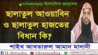 Salatul Awabin & Salatul Hajater Bidhan Ki?  Sheikh Akhtarul Aman Madani