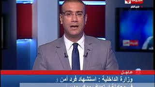الحياة الأن - خبر عاجل | وزارة الداخلية : نجاة مدير أمن الإسكندرية من محاولة استهداف موكبة