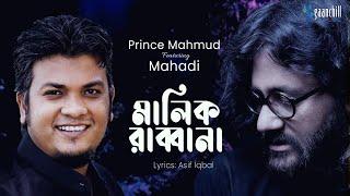 Malik Rabbana | Prince Mahmud ft. Mahadi | Bondona