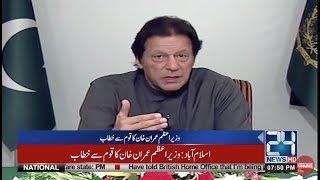 Imran Khan Address To The Nation   Asia Bibi Case   24 News HD   31 Oct 2018