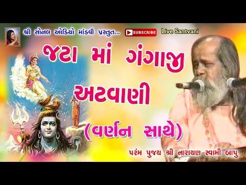 Ganga Ji Atavani (ગંગાજી અટવાણી) | Param Pujya Shri Narayan Swami Bapu | 1995